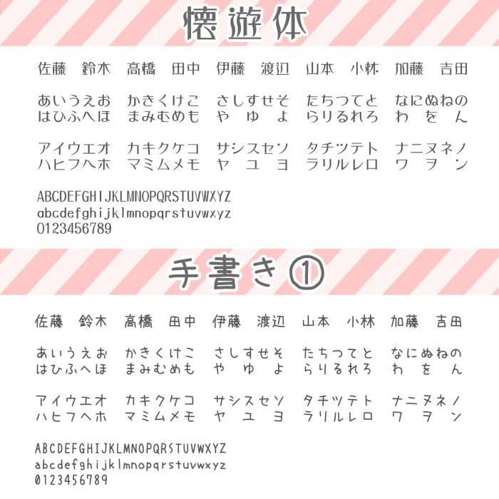 懐遊体、手書き①(1280)