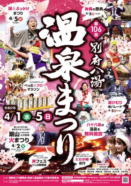 poster2020.jpg