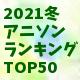 2021冬ランキングミニ