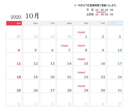 s-202010月 営業カレンダー