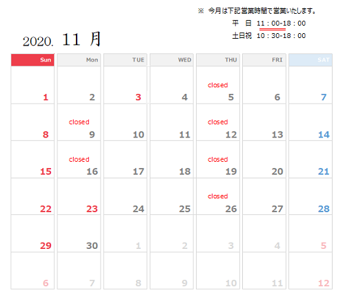 s-202011月 営業カレンダー