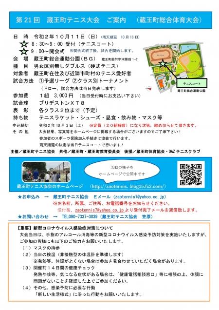 蔵王町テニス大会2020(JPEG)