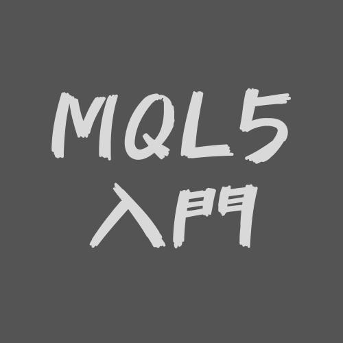 MQL5入門|インジケータを作成するための基本的なMQL5の記述方法について