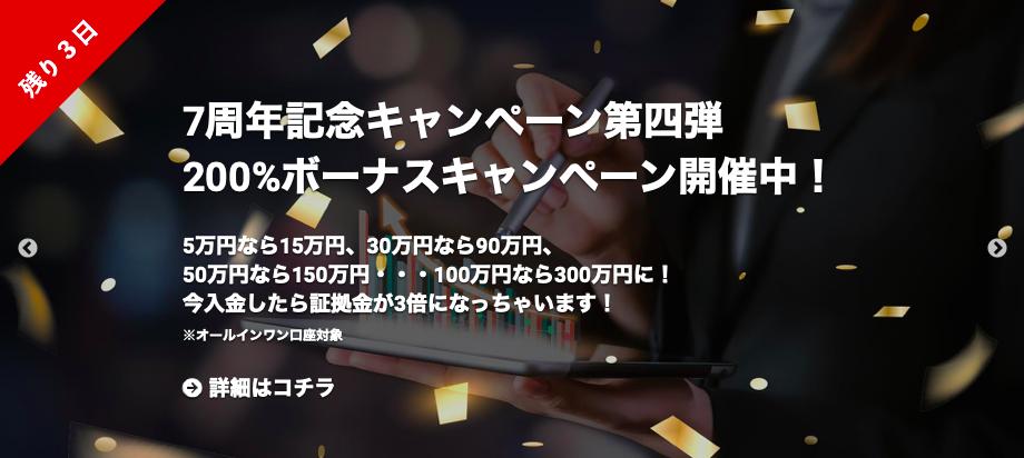 gemforex bonus 20201125